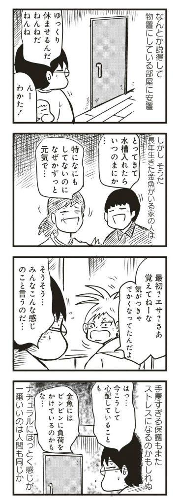 orehakowo42_07