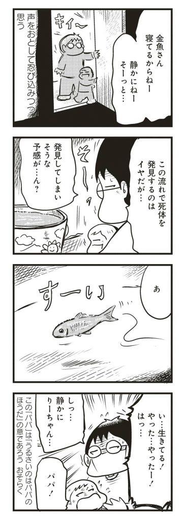 orehakowo42_09