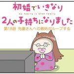 step18_01