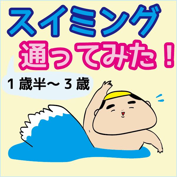 1歳半から3歳まで水泳を習ってみた。