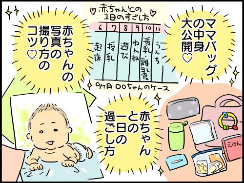 さらにママ雑誌を見ると「ママバッグの中身公開」「赤ちゃんの写真の撮り方のコツ」など・・・