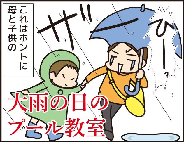 大雨の日のプール教室への通いなど大変。