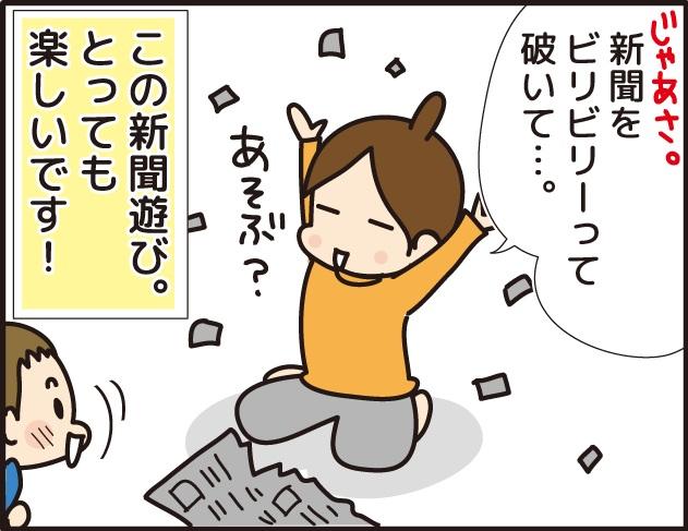 003新聞遊び2