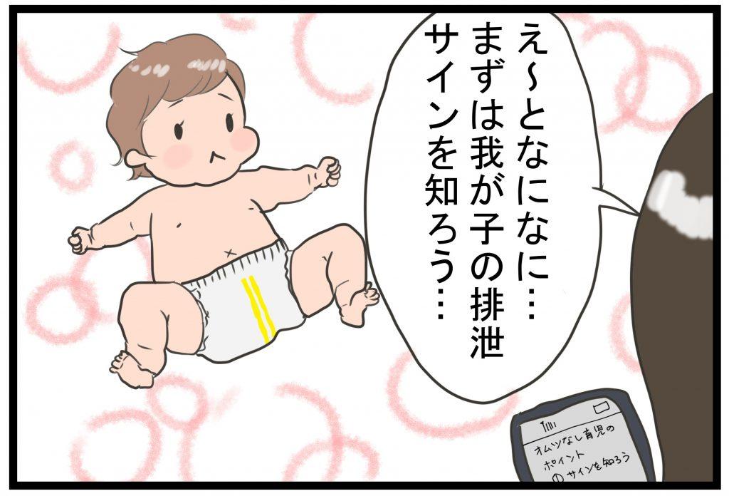 すくパラ漫画原稿1ー2