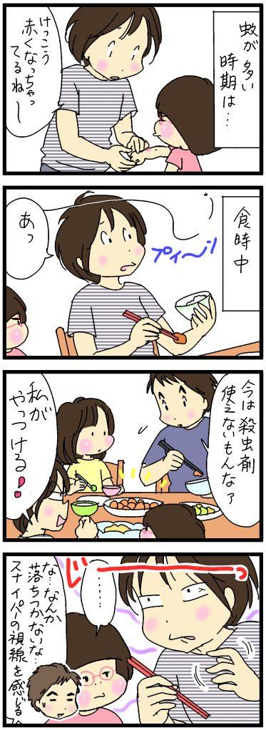 すくパラ倶楽部13-