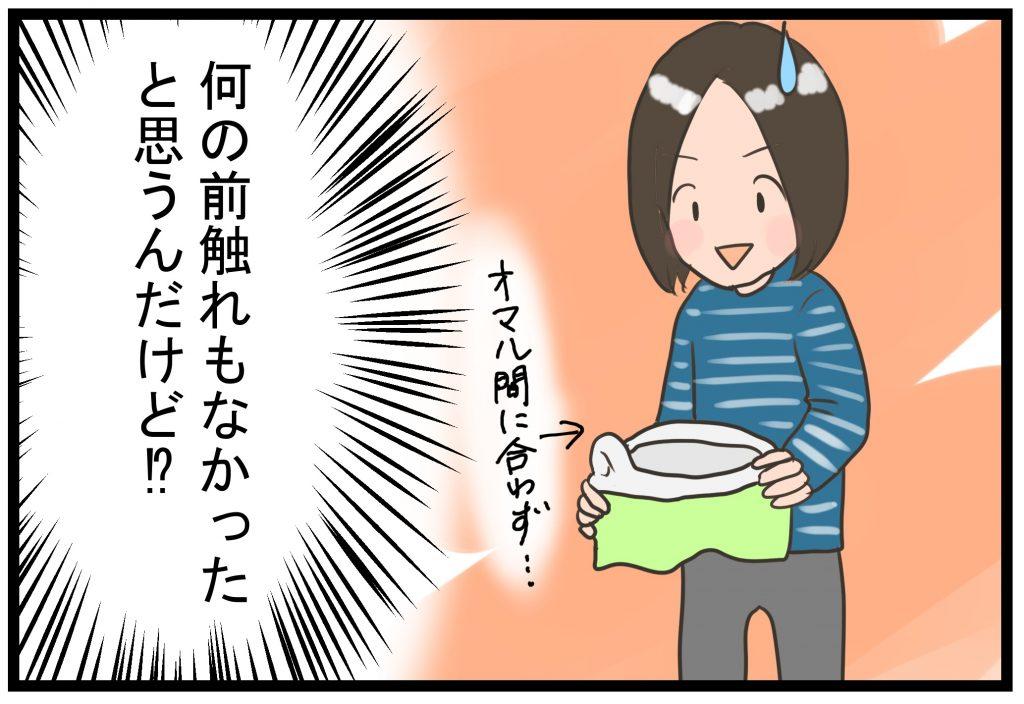 すくパラ漫画原稿1-4