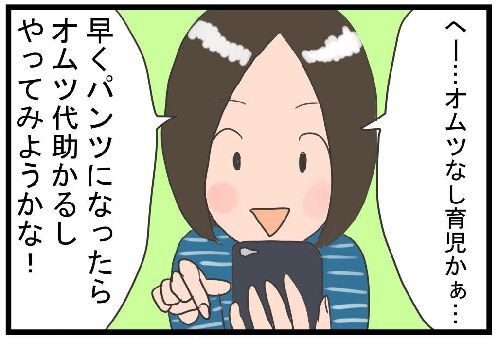 すくパラ漫画原稿1ー1