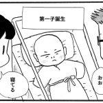 第一子誕生!顔は旦那に似ていないけれど、おならはそっくりだった!