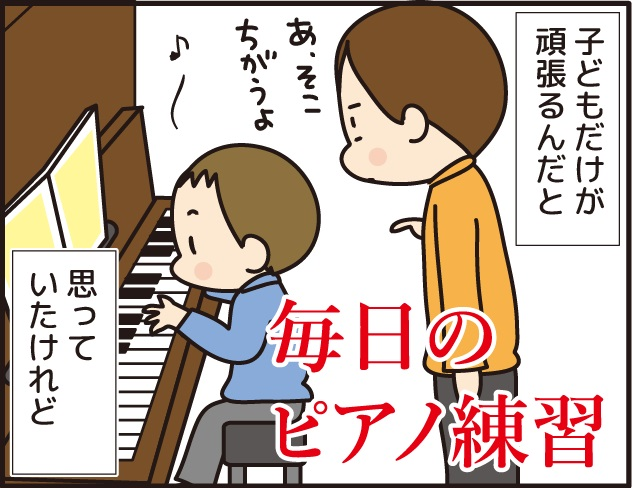 毎日のピアノ練習など子供だけが頑張るんだと思っていたけど。