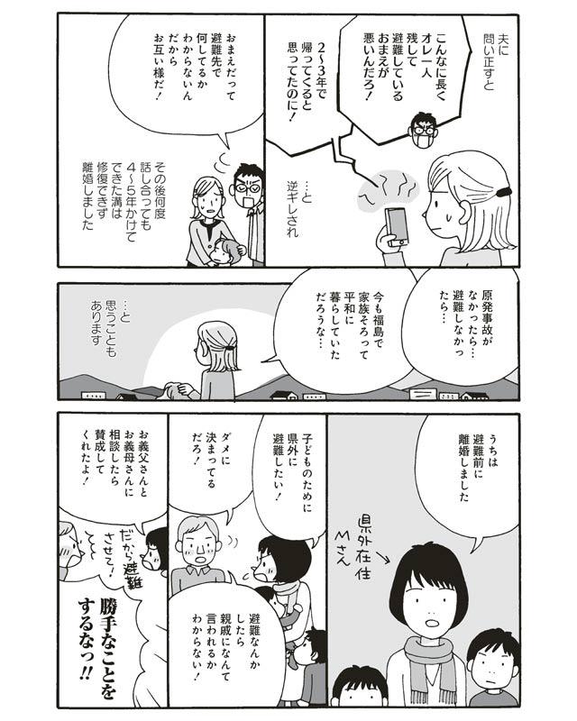 福島で増えている避難離婚