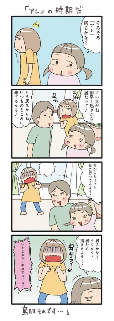 虫が嫌いなママ。クワガタも大嫌い