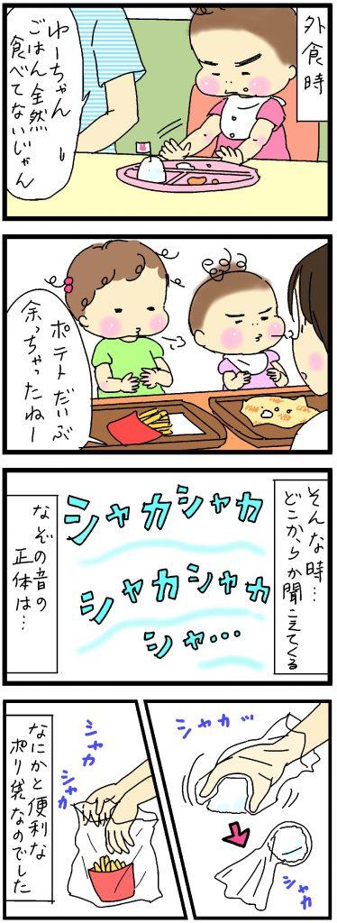 すくパラ倶楽部16-