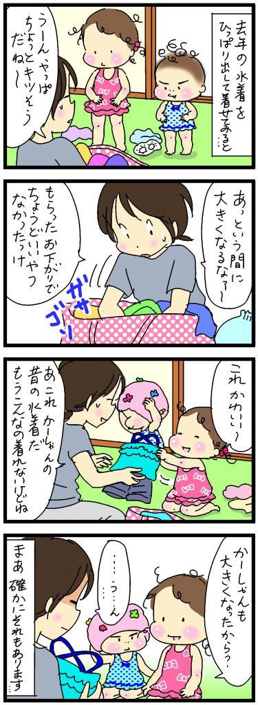 すくパラ倶楽部14-