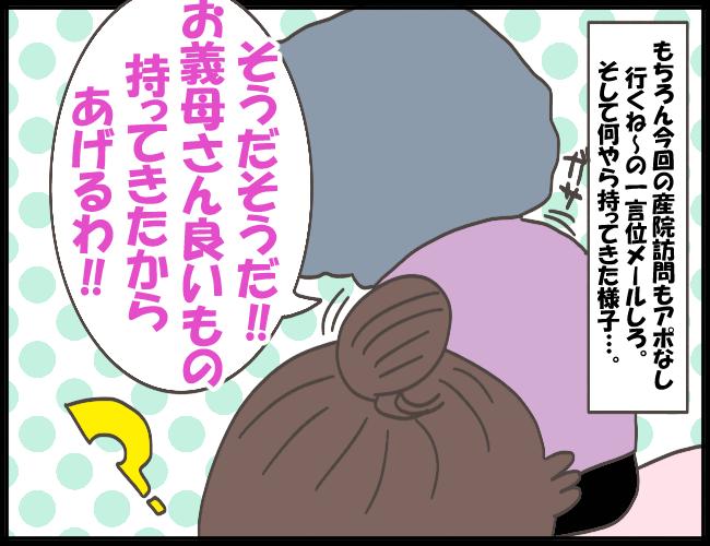 すくパラ3-4