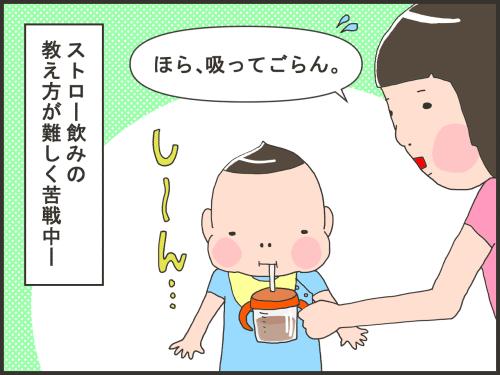 赤ちゃんへのストロー飲みの教え方が難しく苦戦中!