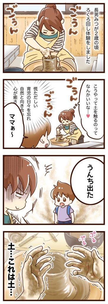 shikujiri-6