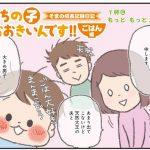 uchinoko01_01