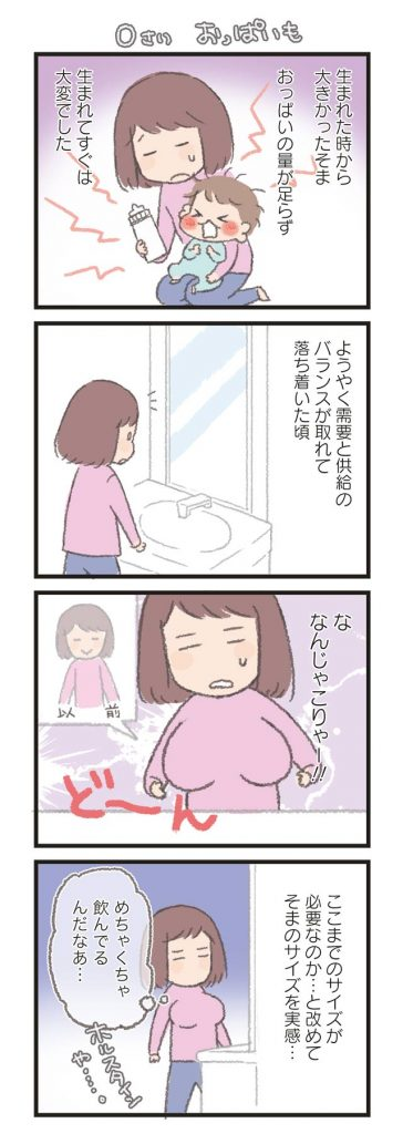 uchinoko01_04