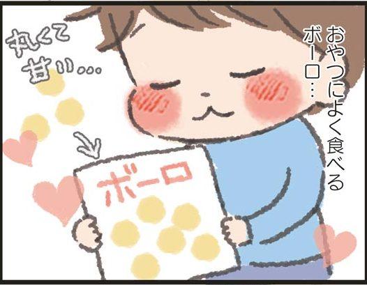 uchinoko2_02