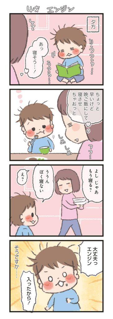 uchinoko2_05