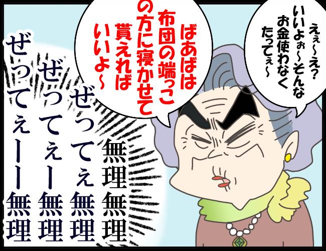 すくパラ6-3