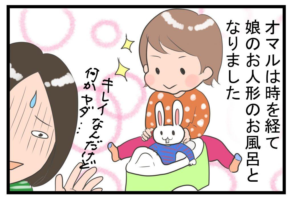 すくパラ漫画原稿2-4