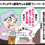 すくバラ4-1