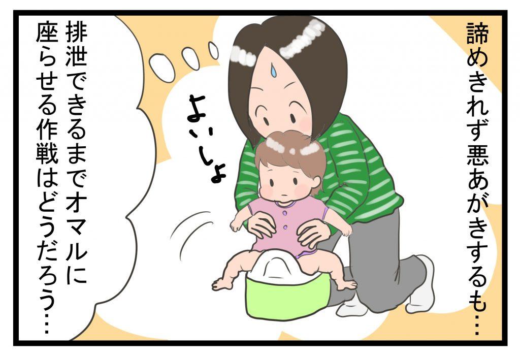 すくパラ漫画原稿2-1
