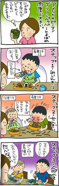 6_manga_m