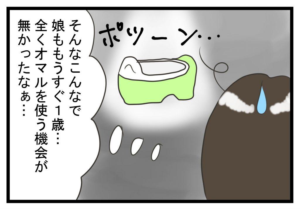 すくパラ漫画原稿2-3