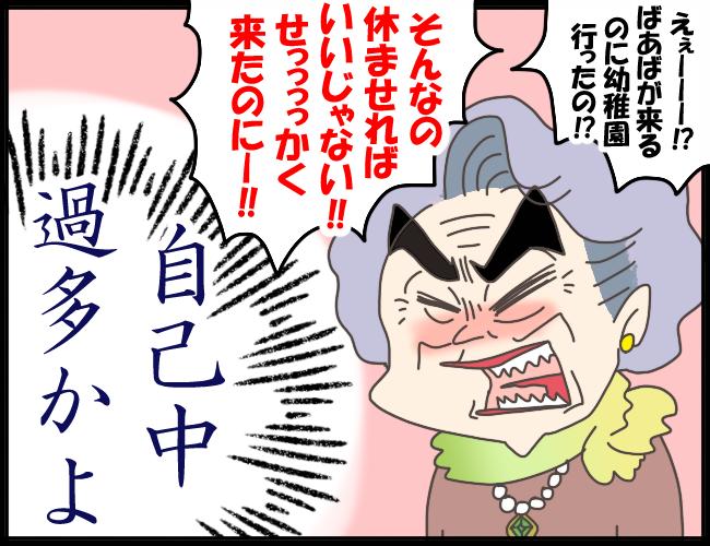 すくパラ6-2