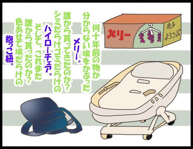 すくパラ4-2