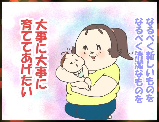 すくバラ4-3