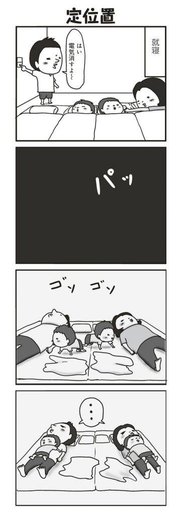 双子たちの寝るときの定位置