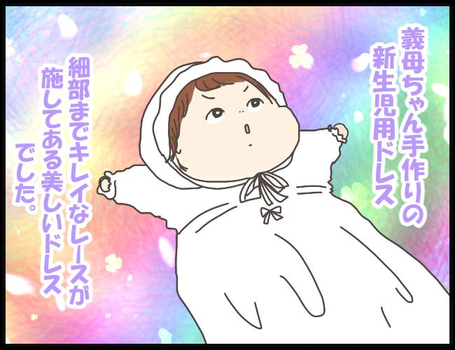 すくバラ4-4