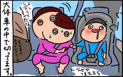 大体、車の中で爪を切っています。