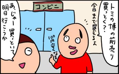 すくぱら用 トミカ博①