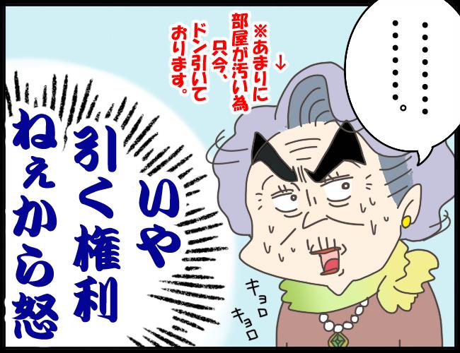 すくパラ6-4