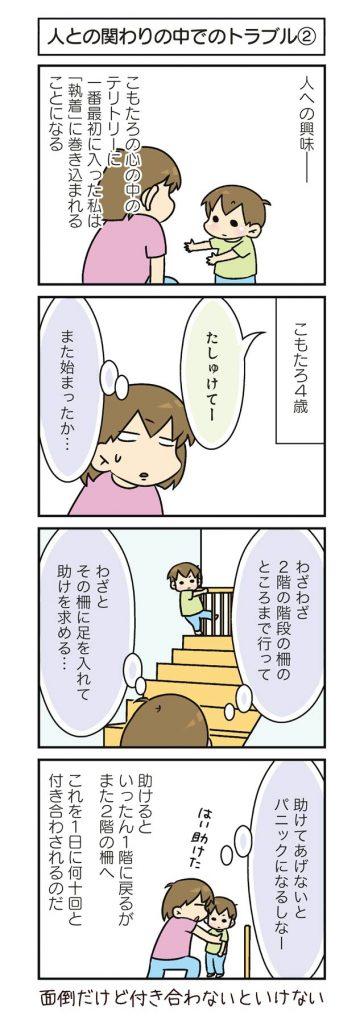 自閉症の息子の執着