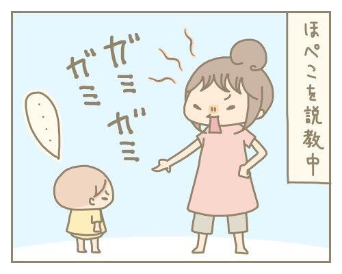 娘を説教中