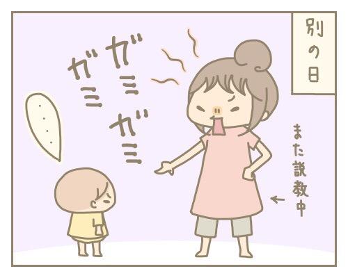 別の日、また娘を説教する