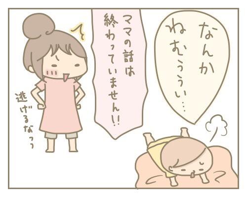 娘はまた、「眠い」と言って逃げ出した。