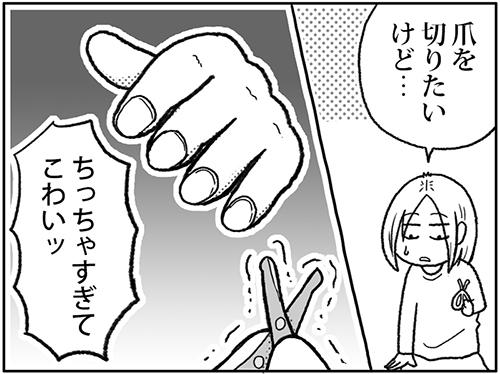 赤ちゃんの爪切り が怖い
