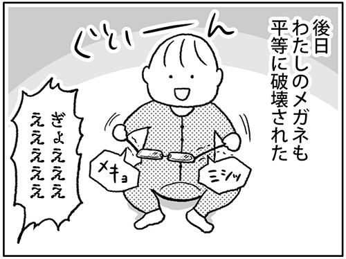 katakrico_4_4