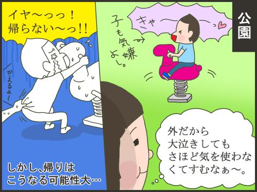 kotetsusikujiri012-2