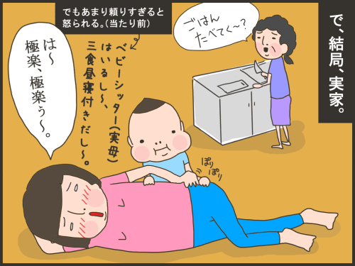 kotetsusikujiri012-4