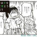 oreha43_01