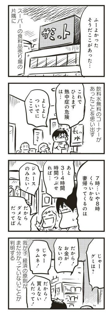 oreha43_03