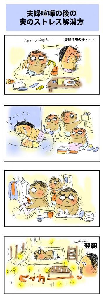piu-haha_4koma