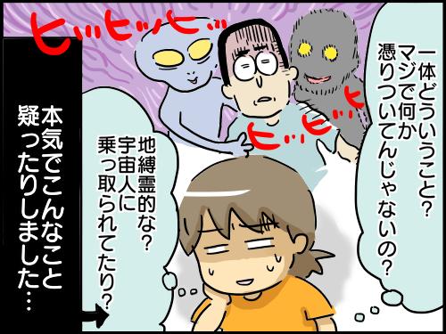 弱メンタル48